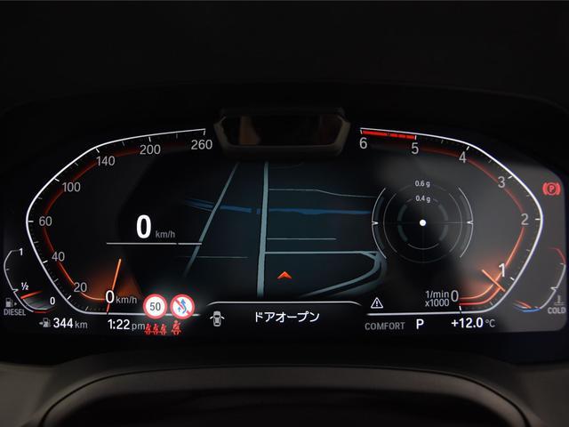 320d xDrive Mスポーツ BMWライブコックピット アクティブクルーズコントロール ドライビングアシスト ハイビームアシスタンス ワイヤレスチャージ フロントシートヒーター パーキングアシスト リバースアシスト 18AW(30枚目)