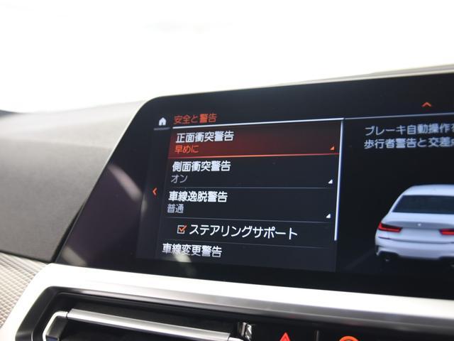 320d xDrive Mスポーツ BMWライブコックピット アクティブクルーズコントロール ドライビングアシスト ハイビームアシスタンス ワイヤレスチャージ フロントシートヒーター パーキングアシスト リバースアシスト 18AW(44枚目)