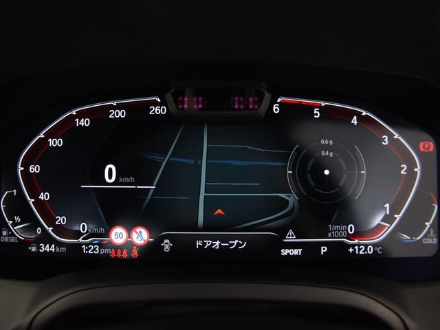 320d xDrive Mスポーツ BMWライブコックピット アクティブクルーズコントロール ドライビングアシスト ハイビームアシスタンス ワイヤレスチャージ フロントシートヒーター パーキングアシスト リバースアシスト 18AW(69枚目)