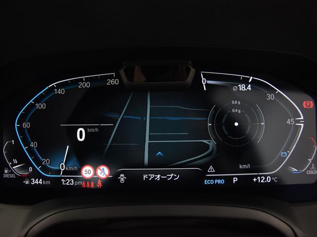 320d xDrive Mスポーツ BMWライブコックピット アクティブクルーズコントロール ドライビングアシスト ハイビームアシスタンス ワイヤレスチャージ フロントシートヒーター パーキングアシスト リバースアシスト 18AW(70枚目)