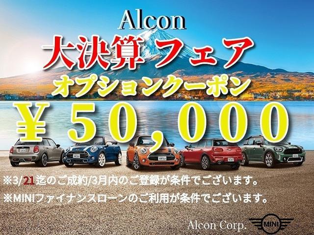 「MINI」「MINI」「SUV・クロカン」「鳥取県」の中古車4