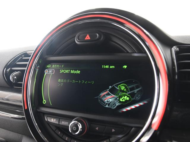 クーパーS クラブマン ペッパーパッケージ コンフォートアクセス クルーズコントロール バックカメラ PDCセンサー MINIドライビングモード LEDヘッドライト 純正17インチアロイホイール(31枚目)