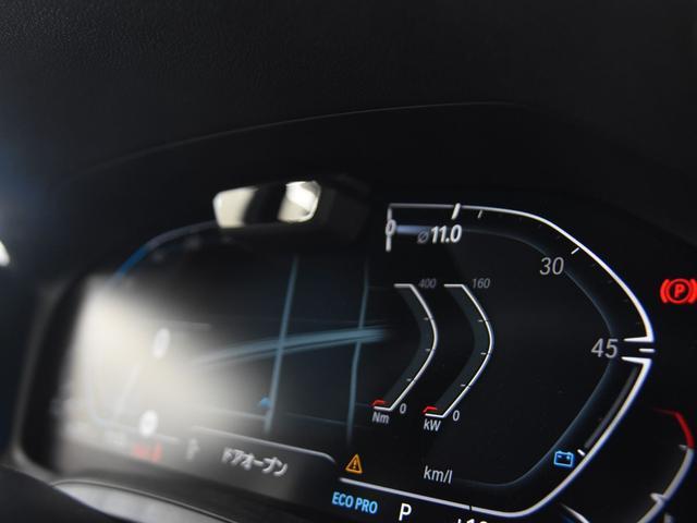 320d xDrive Mスポーツ アクティブクルーズコントロール パーキングアシスト リバースアシスト ドライビングアシスト BMW Liveコックピット ハイビームアシスタント ワイヤレスチャージ ワンオーナー(31枚目)