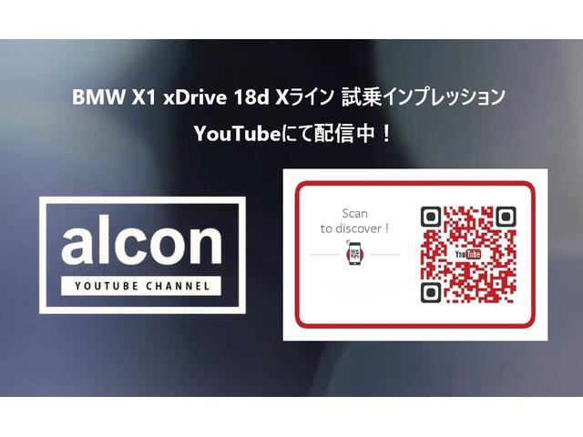 xDrive 18d Mスポーツ アドバンスドアクティブセーフティーパッケージ ヘッドアップディスプレイ アクティブクルーズコントロール コンフォートパッケージ オートトランク HiFiスピーカー オプション19インチAW(24枚目)