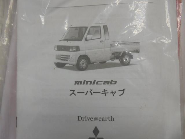 「三菱」「ミニキャブトラック」「トラック」「鳥取県」の中古車13