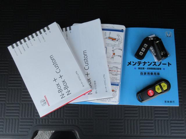 「ホンダ」「N-BOX+カスタム」「コンパクトカー」「島根県」の中古車40
