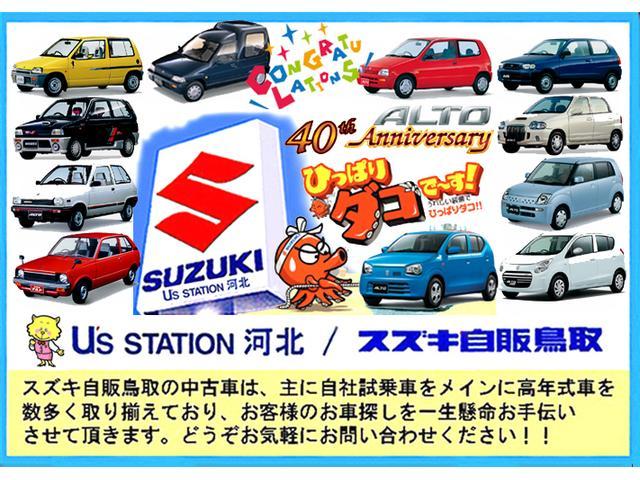 「スズキ」「ワゴンR」「コンパクトカー」「鳥取県」の中古車2