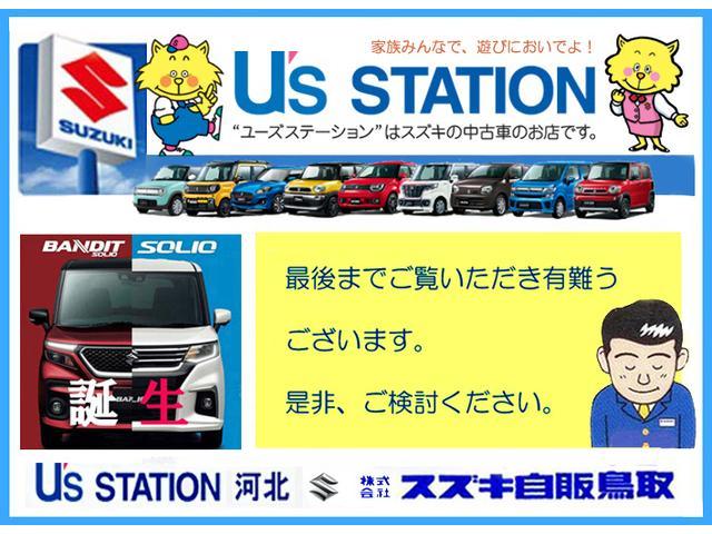 「スズキ」「スペーシア」「コンパクトカー」「鳥取県」の中古車80