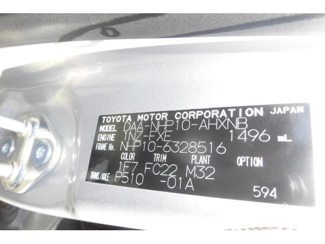 「トヨタ」「アクア」「コンパクトカー」「鹿児島県」の中古車22