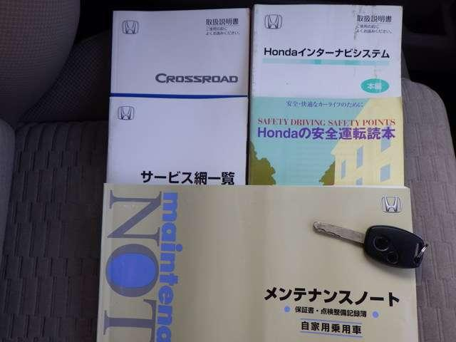 20X ナビ キーレス HDDナビ 3列シート 盗難防止装置 オートエアコン 整備点検記録簿 AW DVD再生可 ETC付 パワーウィンドウ CD(20枚目)