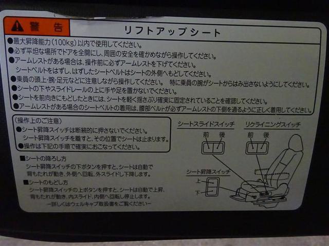 トヨタ シエンタ X ウエルキャブ
