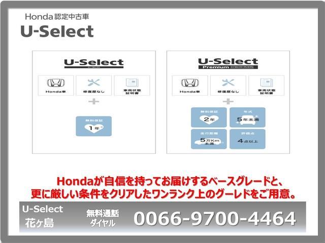 Hondaが自信を持ってお届けするベースグレードと、更に厳しい条件をクリアしたワンランク上のグーレドをご用意。
