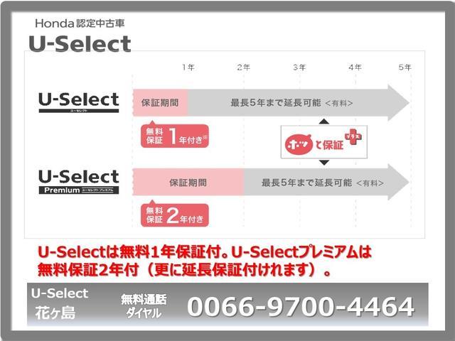 U-Selectは無料1年保証付。U-Selectプレミアムは無料保証2年付(更に延長保証付けれます)。