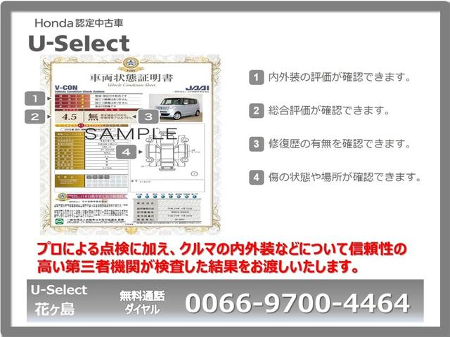 13G・スマートセレクション メモリーナビ リアカメラ ET(31枚目)
