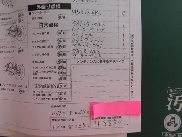 エアコン☆タイミングベルト交換済み☆両側スライドドア☆5MT☆現車確認お願いします