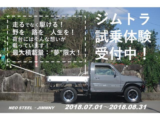 スズキ ジムニー ジムトラ 3.5inリフトアップ オリジナルバンパー