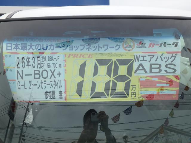 「ホンダ」「N-BOX+カスタム」「コンパクトカー」「鹿児島県」の中古車30