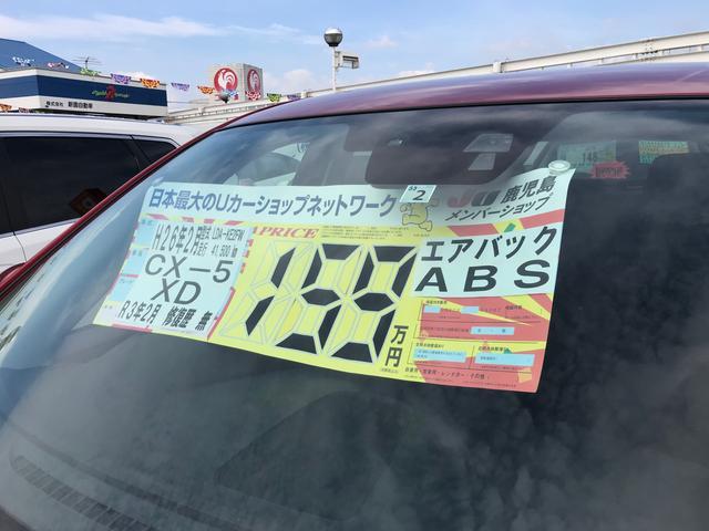 「マツダ」「CX-5」「SUV・クロカン」「鹿児島県」の中古車6