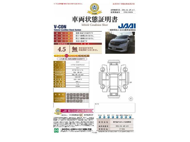 ハイブリッド・Gホンダセンシング デモカー メモリナビ フル(21枚目)