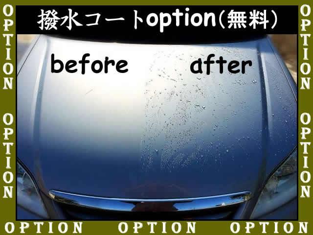 こちらの車の特典として、「撥水コート」を無料にて施工させていただきます。ご契約時にお申し付けください。