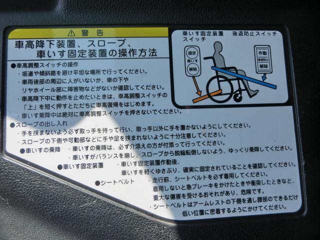 X  車いす仕様車 スロープタイプ タイプ1 車高降下装置(10枚目)