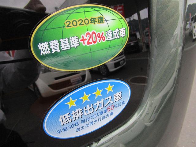 燃費基準達成、低排出ガス車です!