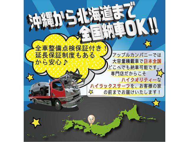 北は北海道から南は沖縄まで、専門店だから出来る安心と余裕の保証をお付けして全国へ販売しています♪全国への納車実績・販売店レビューは全国屈指です!