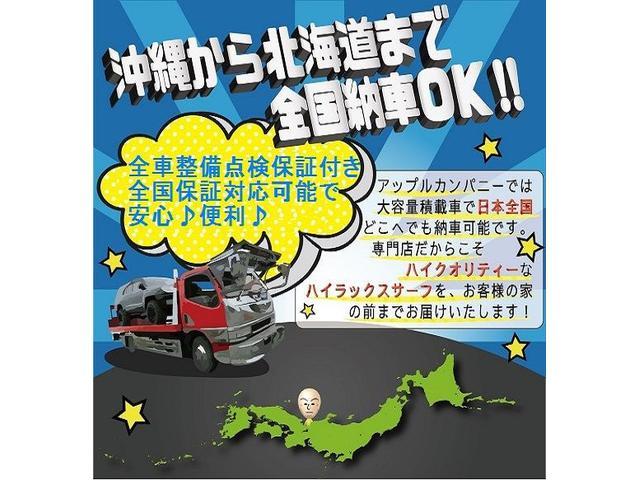 「トヨタ」「ハイラックスサーフ」「SUV・クロカン」「熊本県」の中古車76
