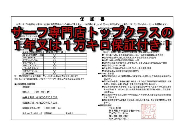 「トヨタ」「ハイラックスサーフ」「SUV・クロカン」「熊本県」の中古車3