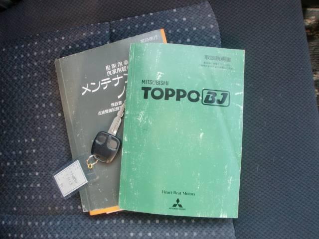 三菱 トッポBJ R ターボ タイミングベルト交換済み
