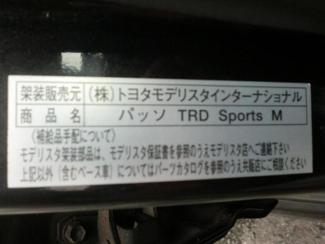 Racy TRDsportM 5速MT(18枚目)