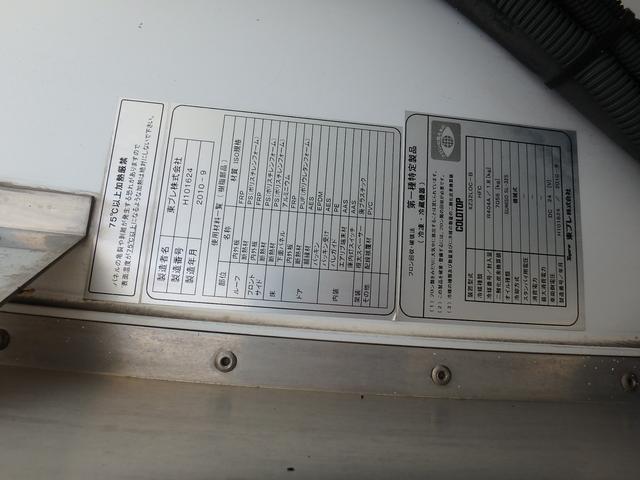 冷蔵冷凍 3t ロング マイナス30度設定 バックカメラ(11枚目)
