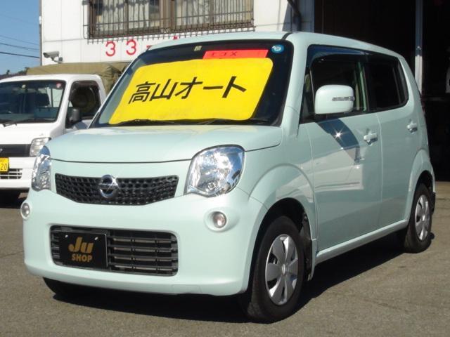 「日産」「モコ」「コンパクトカー」「宮崎県」の中古車4