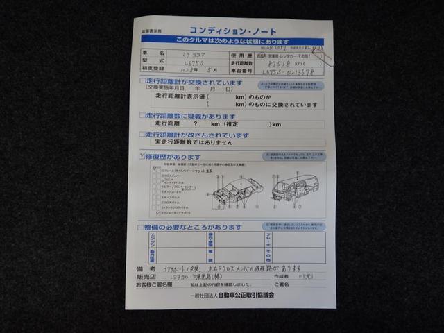 ココアプラスX フルセグ メモリーナビ DVD再生 バックカメラ ETC LEDヘッドランプ(20枚目)