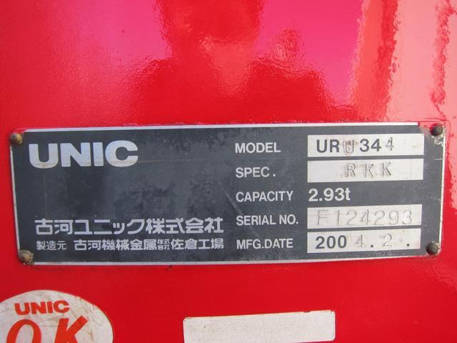 増トン積載7000K ユニック4段フックイン(18枚目)