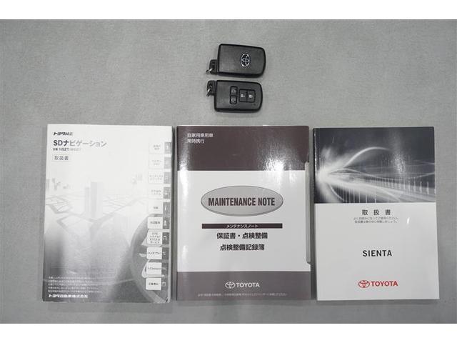 G フルセグ メモリーナビ バックカメラ 衝突被害軽減システム 両側電動スライド LEDヘッドランプ 乗車定員7人 ワンオーナー 記録簿 アイドリングストップ(20枚目)
