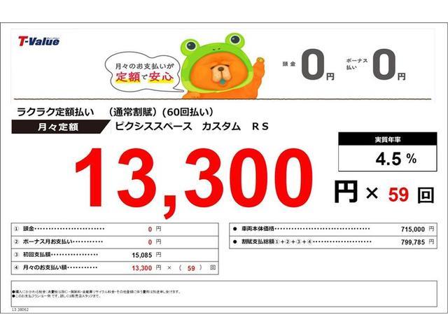 「トヨタ」「ピクシススペース」「コンパクトカー」「熊本県」の中古車2
