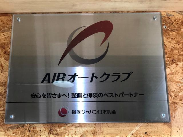AIRオートクラブとは全国の優良工場のネットワークとして成長してきた整備業者の自主団体としては日本最大規模の組織です。当店工場も加盟しており、ユーザーの皆様への安心と豊かなカーライフを提供いたします☆