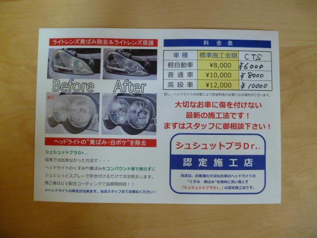 「三菱」「eKカスタム」「コンパクトカー」「熊本県」の中古車27