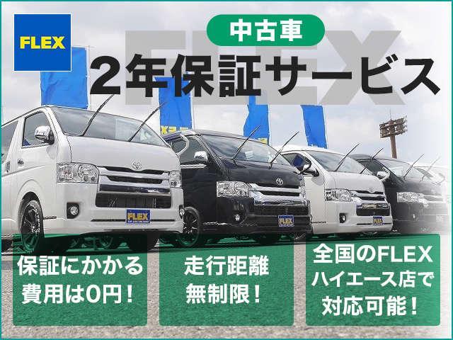 ハイエースの新車にはメーカー5年保証、中古車には2年保証がつきます!※中古車は納車後、当社にて12か月点検をお受けいただけない場合は1年保証となります。