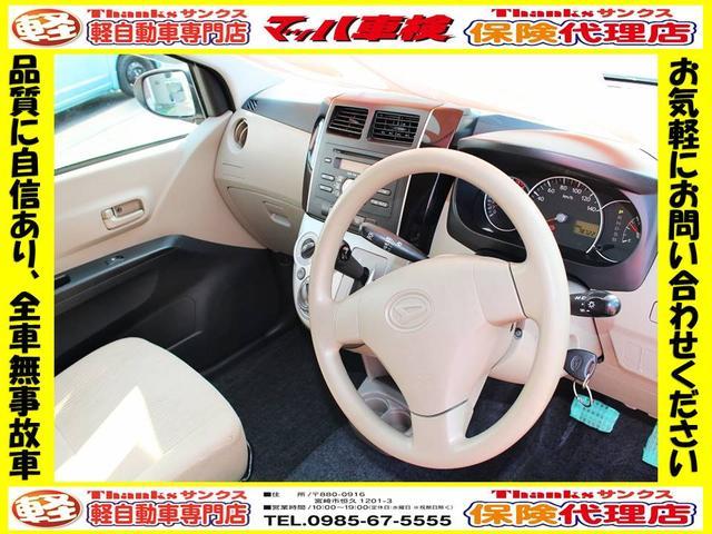 ダイハツ ミラ X CVT ABS セキュリティ キーレス