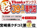 ココアプラスX アイドリングストップ オートエアコン ABS セキュリティ キーフリー(63枚目)
