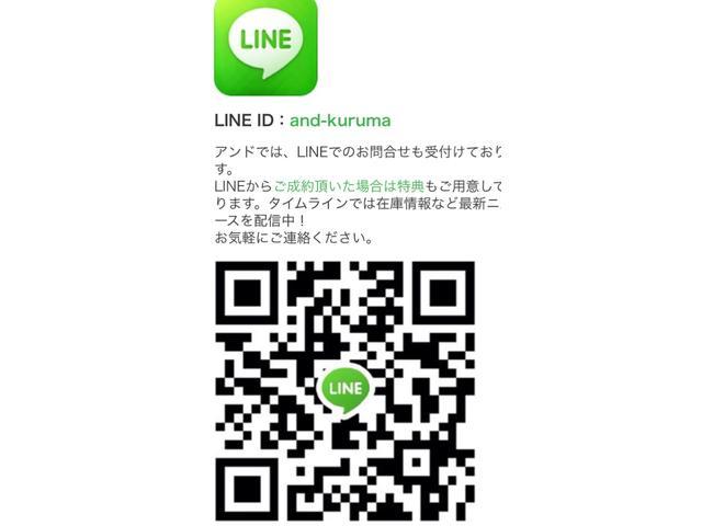 アンドLINEではタイムラインにて最新入庫情報やお得なキャンペーンを更新しています!LINEからのお問い合わせもお気軽にどうぞ☆LINE ID:「and-kuruma」