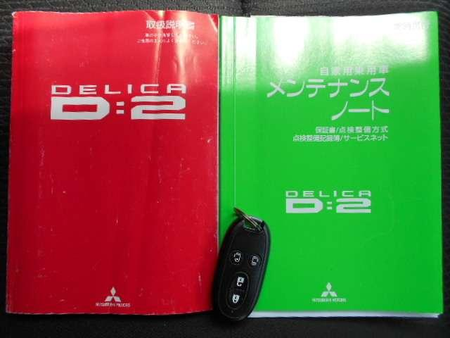 「三菱」「デリカD:2」「ミニバン・ワンボックス」「熊本県」の中古車20