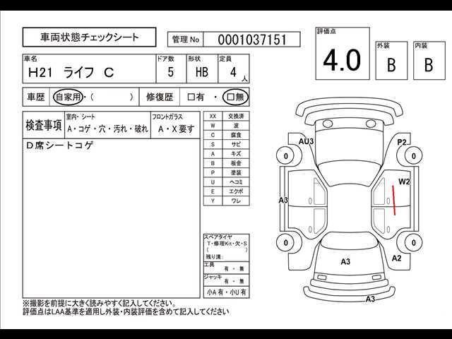 C キーレス(20枚目)