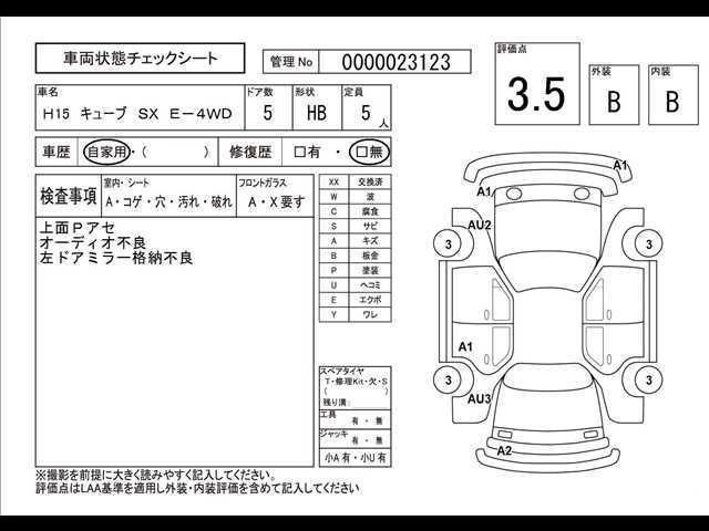 日産 キューブ 4W1.4 SX 70TH