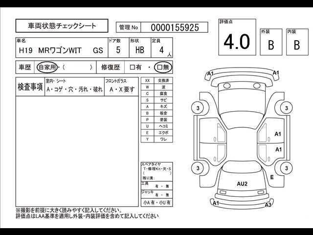 スズキ MRワゴン GS 禁煙車