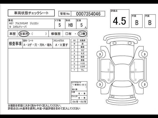 弊社のお車は全車査定書付き 詳しくはスタッフまでお問い合わせ下さい