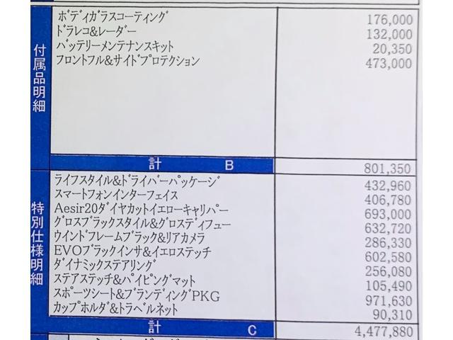 EVO RWD  スパイダー ユーザー買取 オークション出品歴なし ワンオーナー 左ハンドル 純正20インチアルミ ナビ ドラレコ(31枚目)