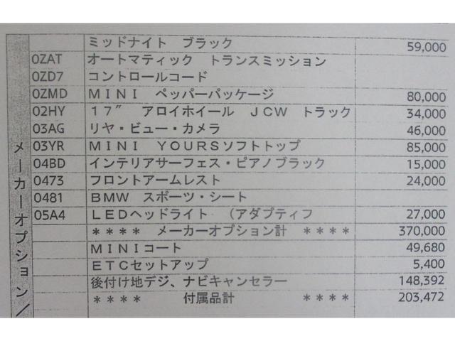ジョンクーパーワークス コンバーチブル ユーザー買取 禁煙車 1オーナー ペッパーパッケージ 茶革シート 純正18AW ナビ&TV&バックモニター ドラレコ GPSレーダー LEDヘッドライト 内蔵ETC 純正フロアマット 純正キーレス2個(32枚目)